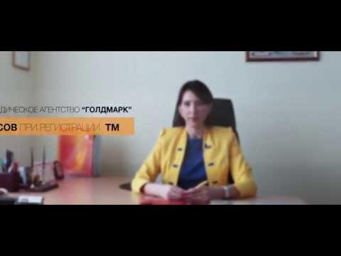 Понятие классов при регистрации ТМ