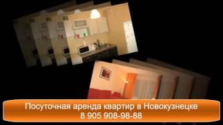 Квартиры посуточно. Новокузнецк.(, 2015-10-27T14:05:51.000Z)