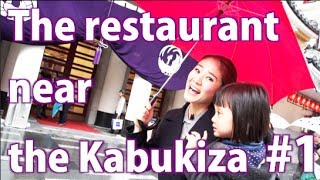 The restaurant near the Kabukiza #28-1 / 日東コーナー Nitto Corner Unexpected Tokyo