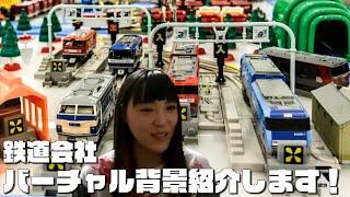 【後編】はっちーが紹介する鉄道会社のzoom背景!