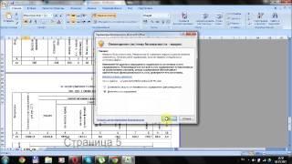 Перевод электронной отчетности в форму 6 НК