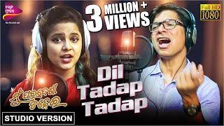 Dil Tadap Tadap | Studio Version | Mu Paradesi Chadhei | Shaan, Aseema Panda | Tarang Music