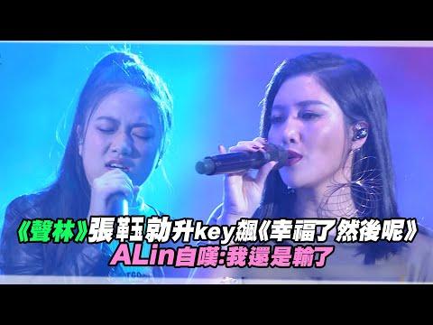 《聲林》張(革玉)勍升key飆《幸福了然後呢》 ALin 自嘆:我還是輸了   聲林之王 Jungle Voice
