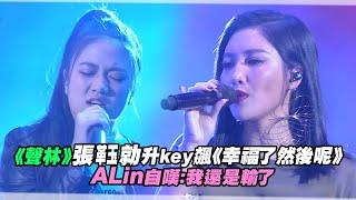 ()key ALin Jungle Voice