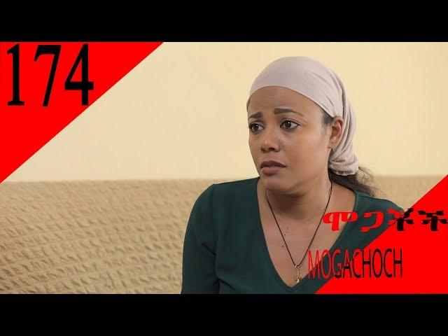 Mogachoch EBS Latest Series Drama - S07E174 - Part 174