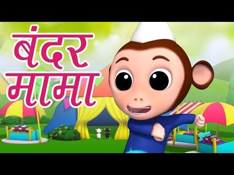 Bandar Mama Pahan Pajama | Hindi Baby Rhyme | Rhymes in