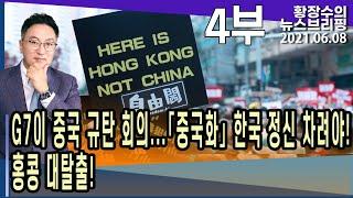 (2021.06.08) [정치분석]4부: G7이 중국 …