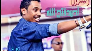 جديد البندول أحمدفتح الله|| طير الخداري||2017