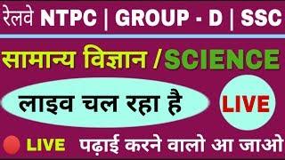 General Science / सामान्य विज्ञान  - #LIVE_CLASS 🔴 OF रेलवे NTPC, GROUP-D, SSC