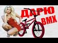 КАК НАЙТИ БМХ?! #Дарю BMX Подписчику!ДИМА ЯСТРУБ