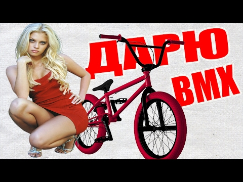 Видео: КАК НАЙТИ БМХ Дарю BMX ПодписчикуДИМА ЯСТРУБ