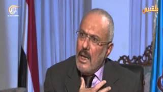 شاهد تناقضات صالح في تقرير تلفزيوني