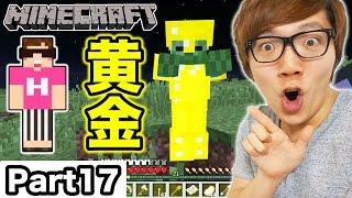 【マインクラフト】ヒカキンのマイクラ実況 Part17 ゴールデンゾンビから防具を奪う! thumbnail