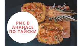 Рис в ананасе по-тайски с креветками! Новогодние рецепты 2020!