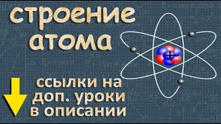 строение АТОМА ➽ физика и химия ➽ Видеоурок