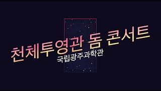 천체투영관 돔 콘서트 실황(2020 아트사이언스 페스티…