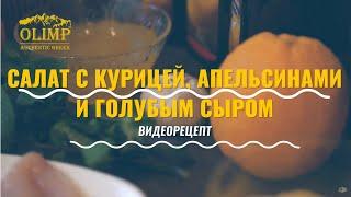 Рецепт салата с курицей апельсинами голубым сыром и оливковым маслом ОЛИМП