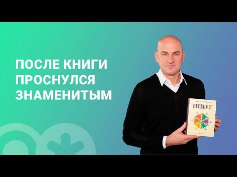 Радислав Гандапас про книги и личный бренд. Как книга помогает личному бренду? // 16+