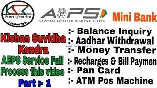 Kishan suvidha Kendra AEPS Service !! RBL Bank Register !! Full process this video #kishansuvidhaken screenshot 5
