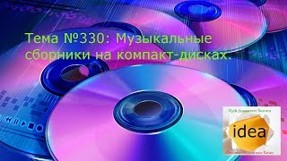 Музыкальные сборники на компакт-дисках