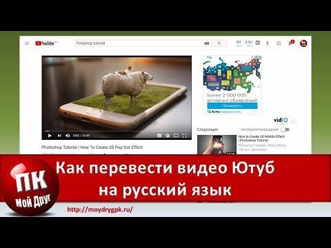 Как переводить видео на youtube