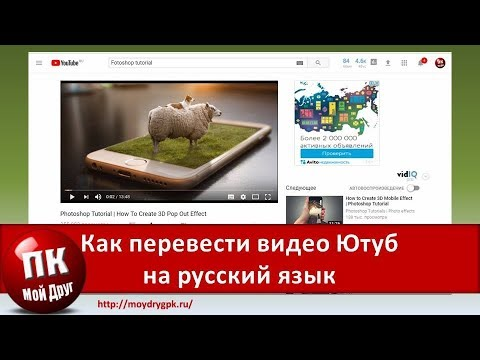 Как перевести youtube на русский