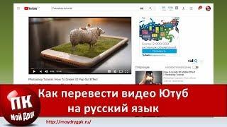 Как перевести видео Ютуб на другой язык
