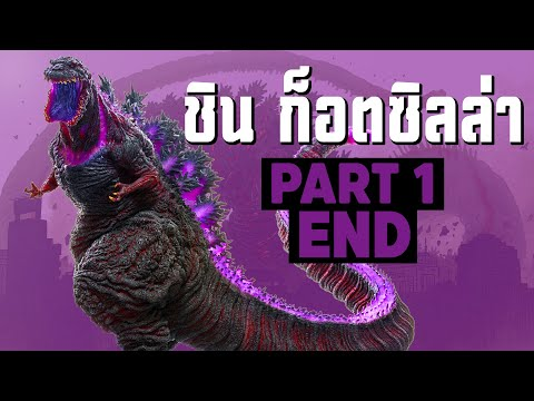 การเดินทางของ Shin Godzilla จอมทำลายล้าง ร้ายบริสุทธิ์