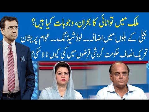 Hard Talk Pakistan with Dr Moeed Pirzada | 09 June 2021 | Kanwal Shauzab | 92NewsHD thumbnail