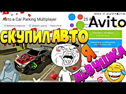 СКУПИЛ АВТО С АВИТО  Car Parking Multiplayer Я ДЕВУШКА ТЕЛЕФОННЫЙ РАЗГОВОР  кар паркинг