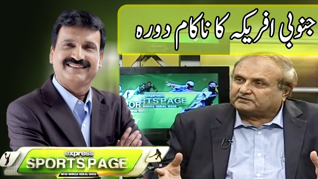 Bad Performance Of Cricket Team | Sports Page | 4 January 2019 | Express News