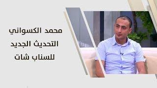 محمد الكسواني - التحديث الجديد للسناب شات