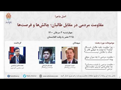 اصل ماجرا   مقاومت مردمی در مقابل طالبان؛ چالشها و فرصتها