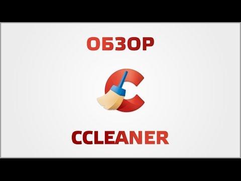 Обзор CCleaner