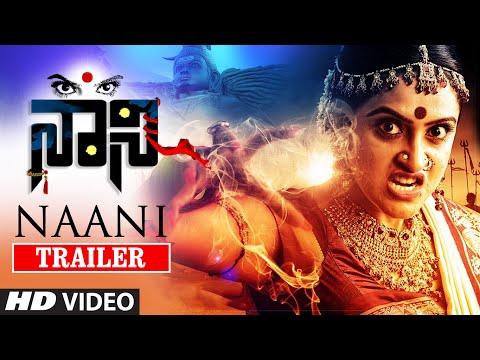 Naani Kannada Movie Trailer || Naani Trailer || Naani || Manish Chandra, Priyanka Rao, Suhasini
