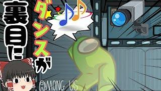 【視聴者さんとAMONG US#19】 ダンスが裏目に・・・ 【ゆっくり実況】