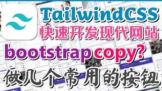 Tailwind CSS 中文入门开发教学 - 做几个自己用的按钮 - Buttons p.14