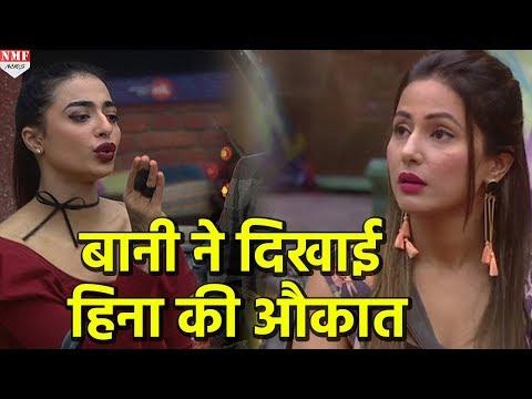 Bigg Boss 11: Gauhar की Friend Bani ने Hina को लेकर ये क्या कह दिया