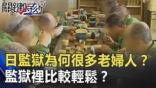 日本監獄為何很多「老婦人」? 現實社會活不下去監獄裡比較輕鬆? 關鍵時刻 20180806-2 朱學恒 王瑞德 馬西屏