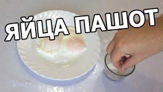 Как варить яйца пашот. Приготовить яйцо бенедикт легко!(МОЙ САЙТ: http://ot-ivana.ru/ ☆ Рецепты блинов: https://www.youtube.com/watch?v=7rGPA8LSszg&list=PLg35qLDEPeBQRTHuZ6Q7ercegy98myvh9 ..., 2016-06-09T16:55:57.000Z)
