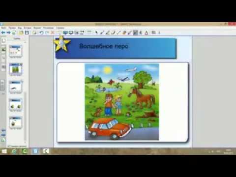Педагогические приёмы использования интерактивной доски в ДОУ