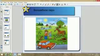 видео Применение интерактивной доски