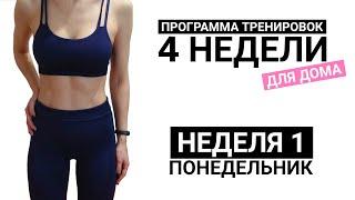 Бесплатная Программа Тренировок для Похудения Фитнес Дома Ноги и попа Неделя 1 Понедельник