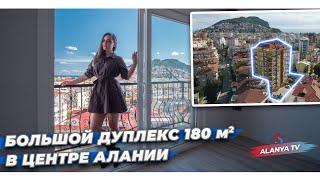 Большой дуплекс для всей семьи в центре Алании Недвижимость в Турции Квартира у моря