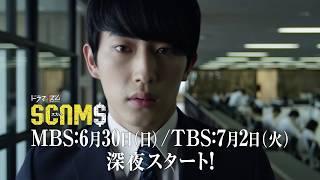 MBS/TBSドラマイズム「スカム」30秒スポット★杉野遥亮初主演連続ドラマ★