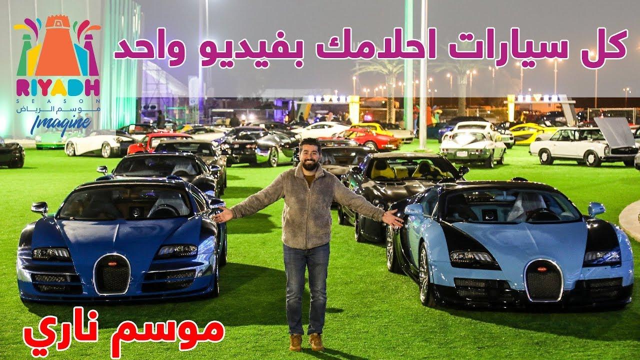 سيارات بالملايين في مكان واحد - فعاليات موسم الرياض
