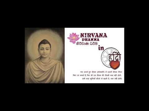 Nirvana Dhamma in Hindi 01 - Introduction 2016 Dec