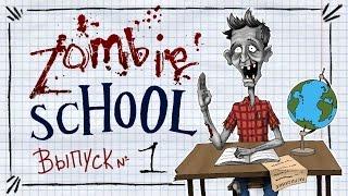 ШКОЛА ЗОМБИ//ZOMBIE SCHOOL. Part I.