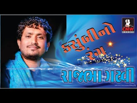 Raj Mane Lagyo Kasumbi No Rang | Popular Gujarati Bhajan By Rajbha Gadhvi (GIR) | HD VIDEO