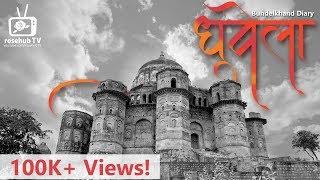 Dhubela | बुंदेलखंड : धुबेला, मस्तानी महल और महाराजा छत्रसाल